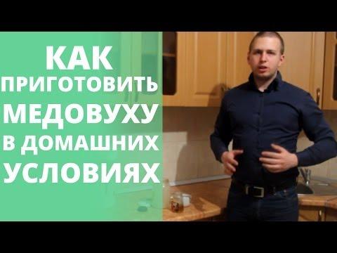 Медовуха в домашних условиях видео
