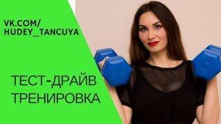 Тренировка для похудения дома танцы и фитнес начинающие