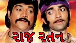 Raj Ratan   1998   Full Gujarati Movie   Naresh Kanodiya, Roma Manek, Hitu Kanodiya
