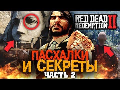 ЕЩЁ 55 ПАСХАЛОК В RED DEAD REDEMPTION 2