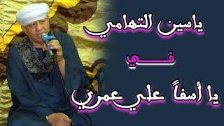 الشيخ ياسين التهامي من اروع ما غني