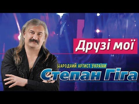 Гіга Степан - Друзі мої