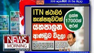 News Morning - (2019-12-25) | ITN