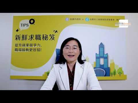 104人資學院 鄧慧文 資深顧問 - 前言 part1
