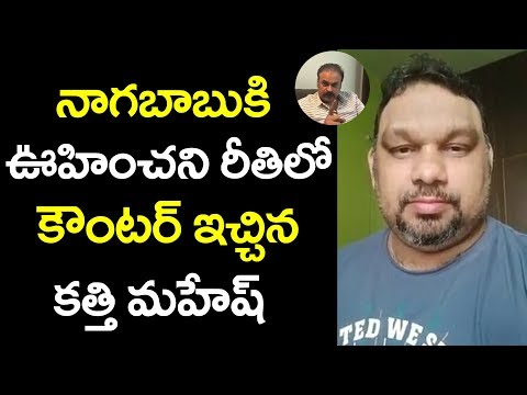Kathi Mahesh Strong Counter to Nagababu | Tollywood Latest News #9RosesMedia