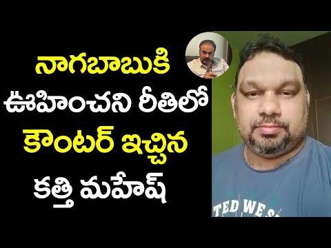 Kathi Mahesh Strong Counter to Nagababu | Tollywood Latest News #9RosesMedia