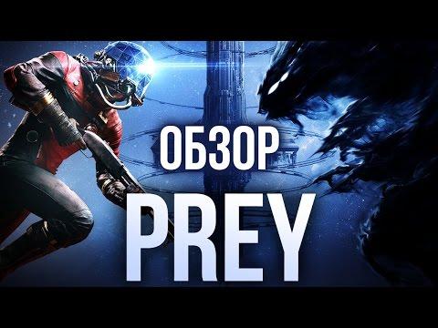 Prey - Настоящее приключение (Обзор/Review)
