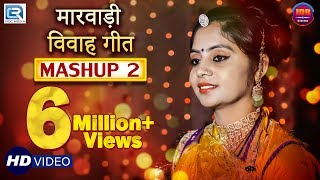 Geeta Goswami - Mashup 2 (FULL Video) | Rajasthani Super Hit Vivah Song of 2018 | RDC Rajasthani