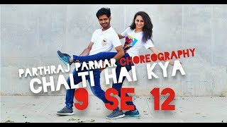 Chalti Hai Kya 9 Se 12 Dance Choreography By Parthraj Parmar | Judwaa 2 Movie