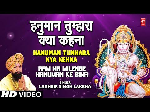 Kalyug Mein Sidh- Hanuman Tumhara Kya Kahna Full Song Ram Na...