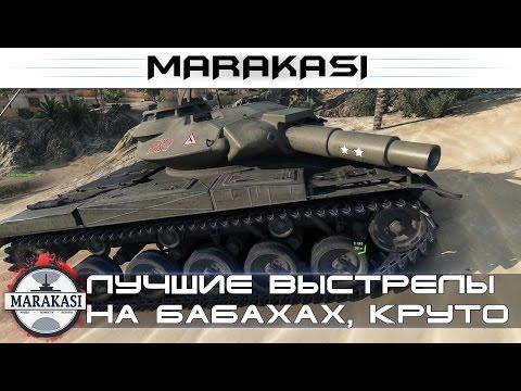 Лучшие выстрелы на бабахах, ваншоты, вертухи, максимальный урон World of Tanks
