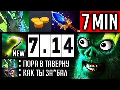 НОВЫЙ НЕКР НЕ ВЫПУСКАЕТ ИЗ ТАВЕРНЫ   NECROPHOS DOTA 2