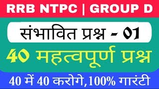 Expected Questions For RRB NTPC And Group D || RRB NTPC EXPECTED QUESTIONS SET-01