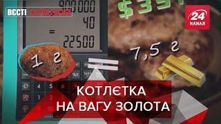 Котлета за 1 млн рублів, Отец FEDOR, Вєсті Кремля, 24 вересня 2019