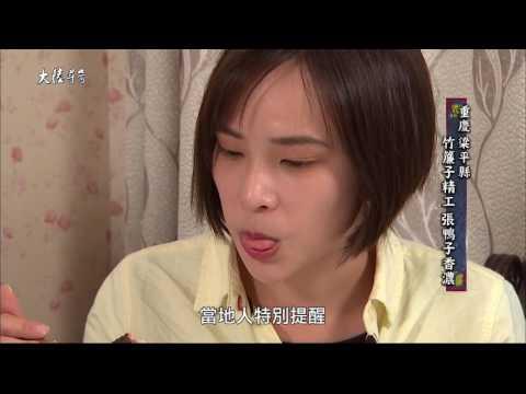 台灣-大陸尋奇-EP 1626-萬象重慶(六)