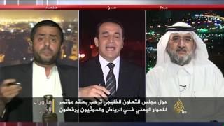 ما وراء الخبر- هل ينجح حوار اليمنيين برعاية خليجية؟