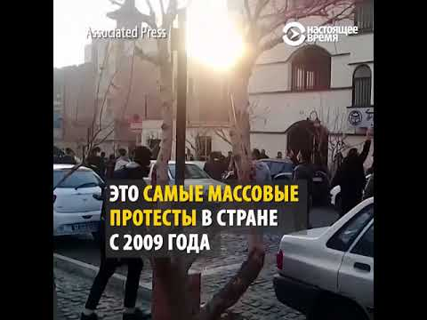 Протесты в Иране: люди против правительства