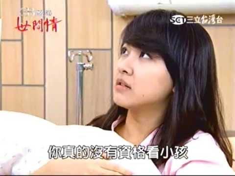 台劇-世間情-EP 237 1/3