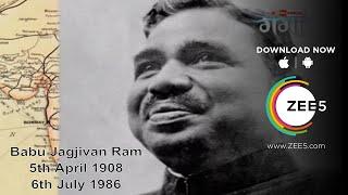 Ganga Gorav (Babu Jagjivan Ram) Ep 06 : 22nd December (01)