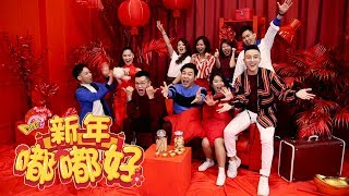 One FM【新年嘟嘟好】2019贺岁MV 完整版