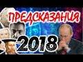 ПРЕДСКАЗАНИЯ 2018 🔥 КТО следующий президент России 2018