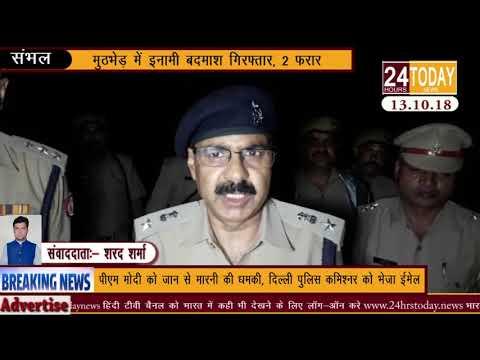 24hrstoday Breaking News:- मुठभेड़ में इनामी बदमाश गिरफ्तार, २ फरारReport by Sharad Sharma