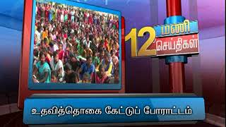21ST MAR 12PM MANI NEWS