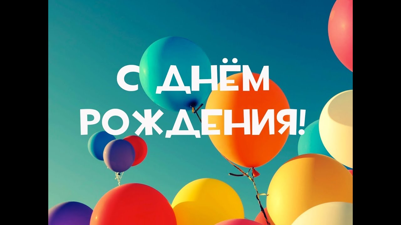 Поздравления с днём рождения сегодня 135
