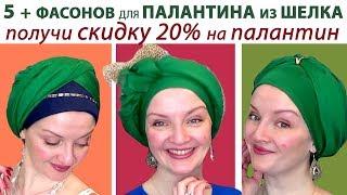 Новогодний конкурс!!!Розыгрыш ПАЛАНТИНА и МАСТЕР КЛАСС как красиво завязать палантин на голове