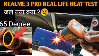 REALME 3 Pro HEATING TEST Review | ये तो जल गया धुप में ? 🔥🔥🔥 | Unbiased Review & My Opinions
