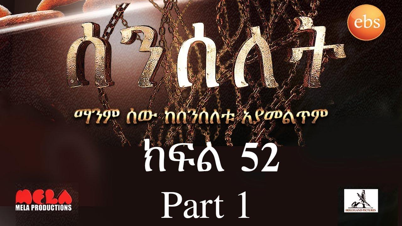 1: Senselet Season 3 - Part 52 (ሰንሰለት)