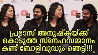 പ്രേമിച്ച് വട്ടായാൽ ഇതിലപ്പുറം നടക്കും!!! | Prabhas and Anushka Shetty - Thrilling experience