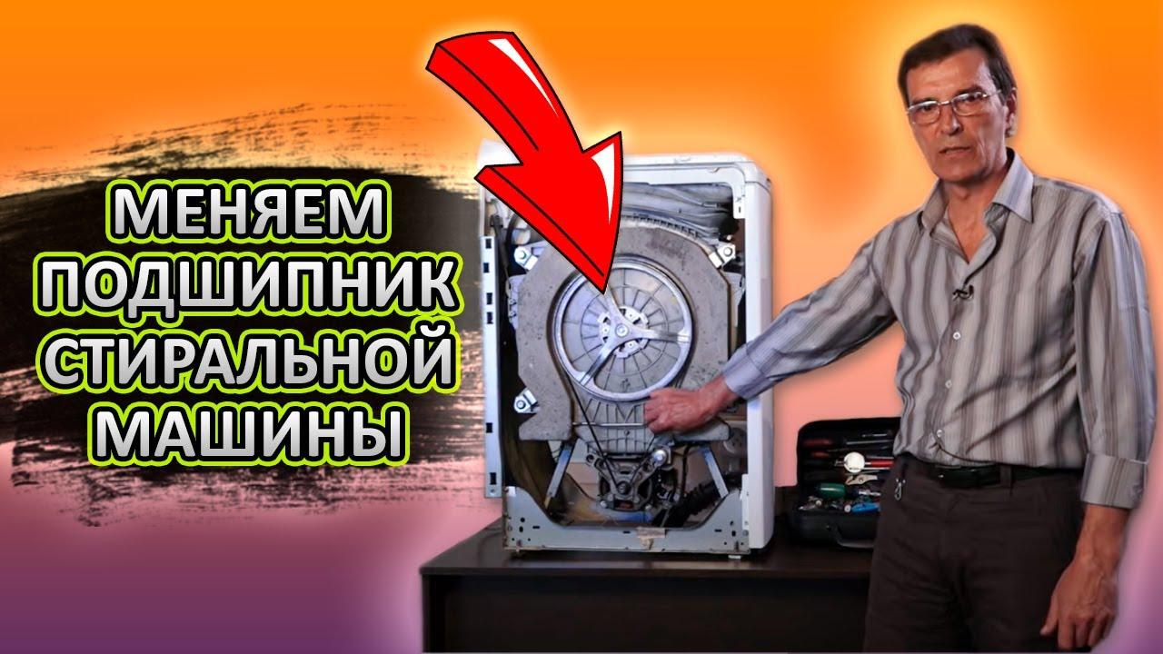 Замен подшипника стиральной машины своими руками