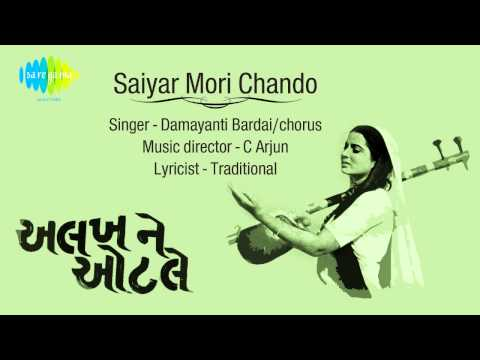 Saiyar Mori Chando | Gujarati Movie Song | Damayanti Bardai