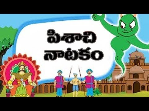 Telugu Children Stories Pisachi natakam (Chandamama kathalu)