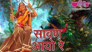 Sawan Aayo Re
