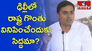 Who Will Play the YSRCP Parliament Key Candidate Role? | hmtv