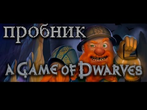 Пробник: A Game of Dwarves