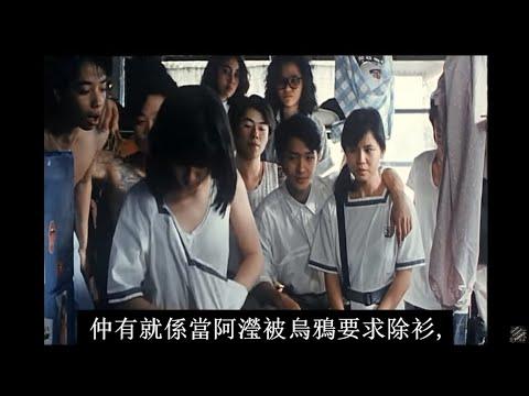 【粵語】學生被撕開衫褲污辱,電影線上評影《學校風雲》