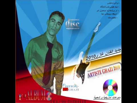 elkbab ghazi guitar  cheti7e wrdi7