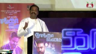 Latest Tamil Cinema News | Thoongavanam audio release Vairamuthu speech | Kamal Haasan