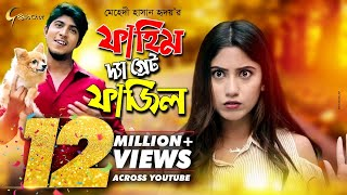 Fahim The Great Fajil | ফাহিম দ্যা গ্রেট ফাজিল। Bangla Eid Natok 2018 | Ft Tawsif, Safa Kabir