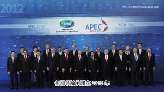另開新視窗,APEC環境商品宣導影片