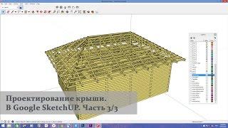 Проектирование крыши. Стропильная система и расчет материала. Часть 3/3