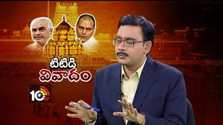What Ramana Deekshitulu Demands to AP Govt | TTD Disputes | Nagesh