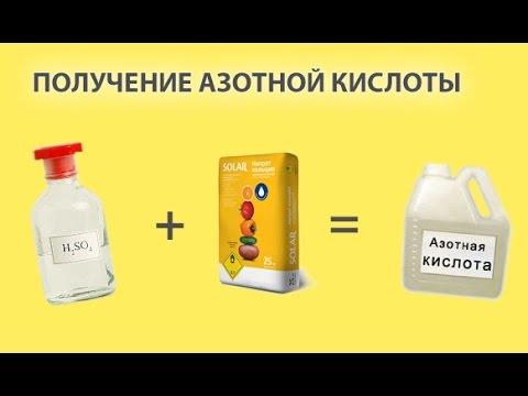 Как сделать серная кислоту в домашних условиях 25