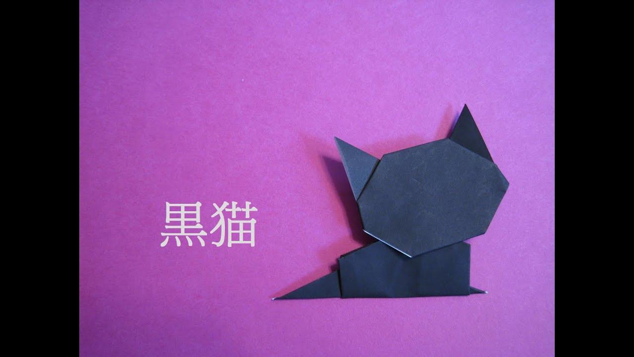 すべての折り紙 折り紙 こども : 簡単!ハロウィン黒猫|折り紙 ...