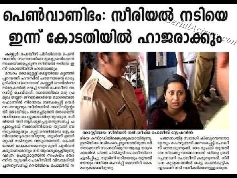 Greeshma Malayalam Serial Actress Arrested For The Link With Sex Racket video