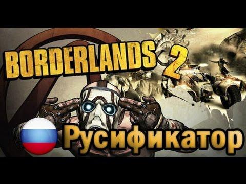 Borderlands русификатор звука скачать
