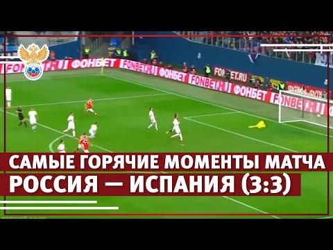 Самые горячие моменты матча Россия — Испания (3:3) | РФС ТВ